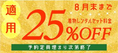 着物レンタルセット料金25%OFF適用