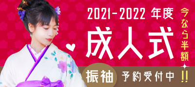 2021-2022成人式振袖レンタル予約受付中