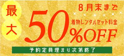 着物レンタルセット料金最大50%OFF