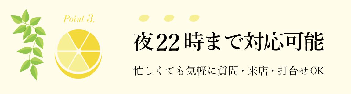 3.夜22時まで対応可能