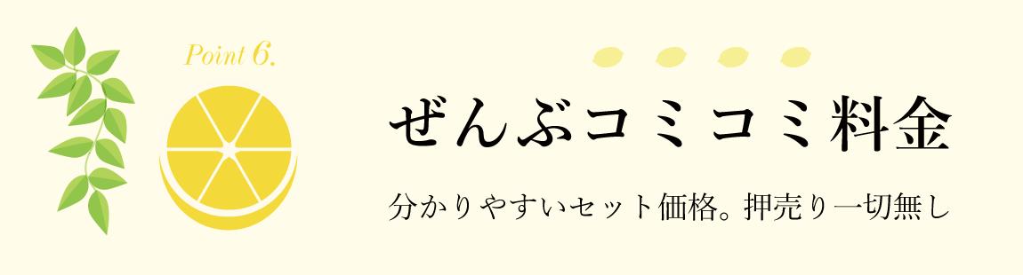 6.ぜんぶコミコミ料金