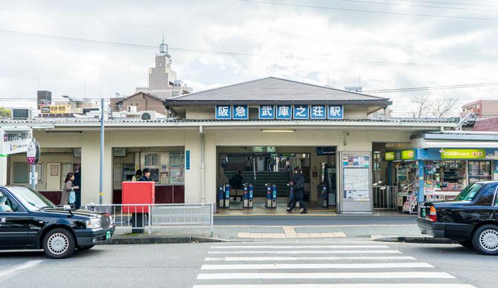 武庫之荘駅前写真