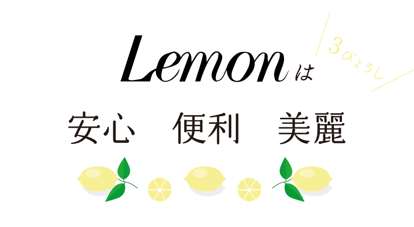 Lemonは安心便利美麗