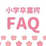 小学卒業袴FAQ