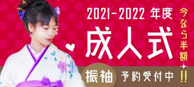 2021-2022成人式振袖予約受付中