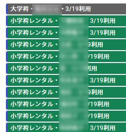 袴レンタル予定表