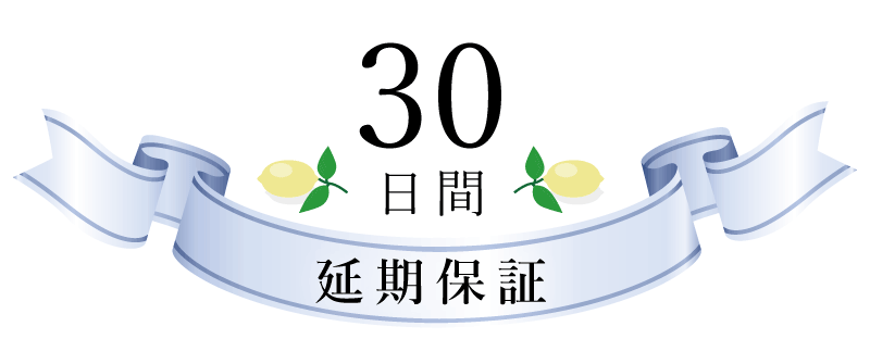 30日間延期保証