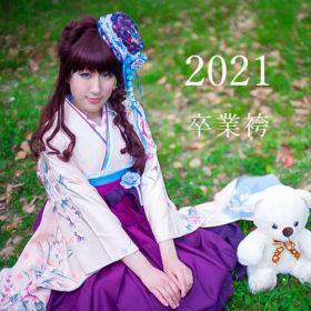 2021卒業袴レンタル予約