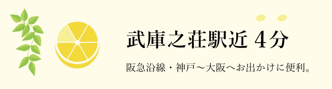 武庫之荘駅近4分