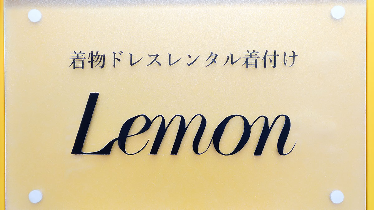 Lemon店舗写真3