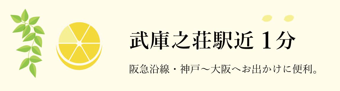 武庫之荘駅近1分