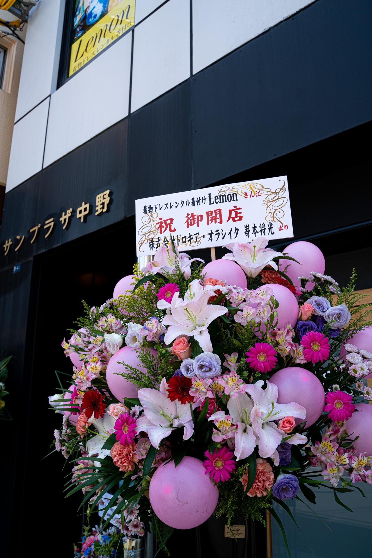 嵜本社長より開店祝い花を頂きました